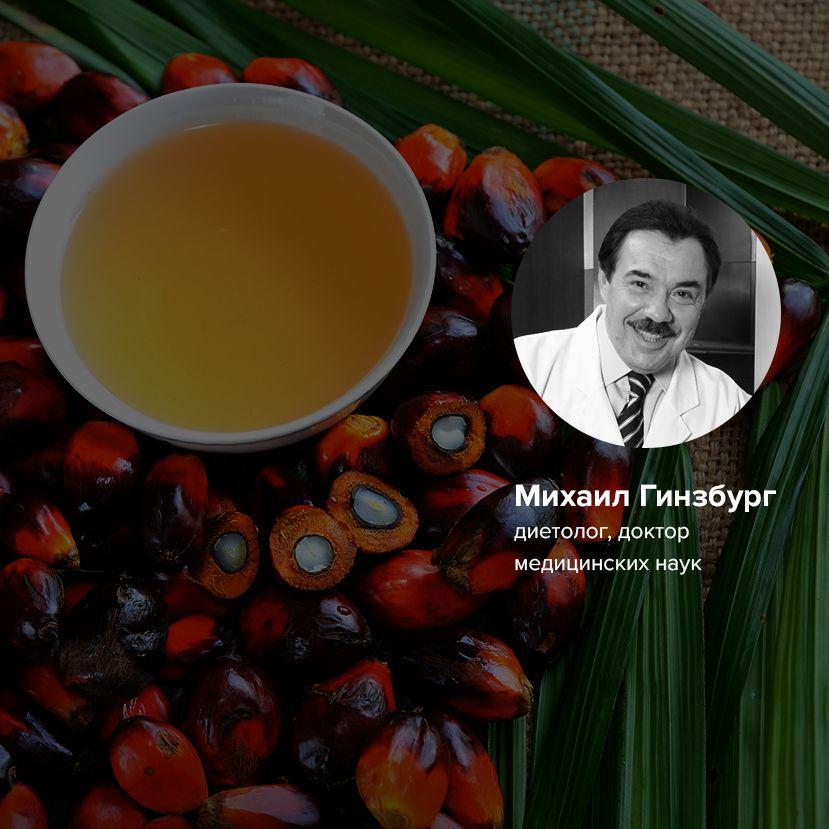 Источник витаминов или яд? Можно ли употреблять пальмовое масло